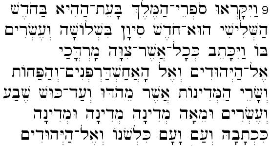 Esther 8:9, the Longest Verse in the Bible in Hebrew